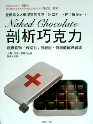 Naked Chocolate in Chinese